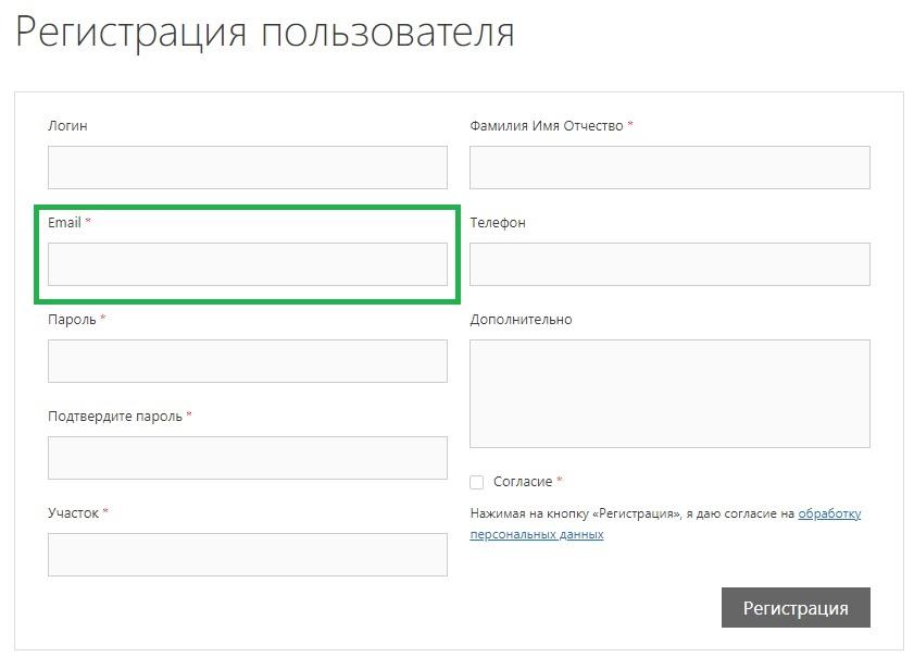 Email при регистрации