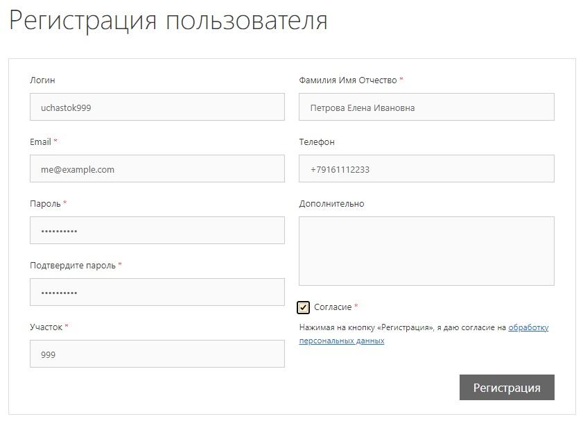 Пример заполнения формы регистрации