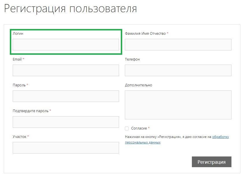 Логин при регистрации